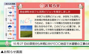 nishiaizu_1.jpg