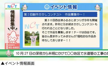 nishiaizu_2.jpg