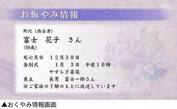 nishiaizu_3.jpg
