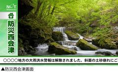 nishiaizu_5.jpg