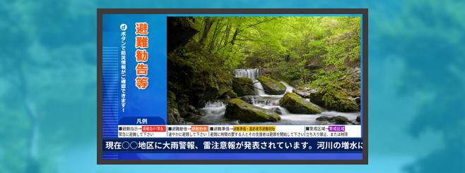福井ケーブルテレビ株式会社様