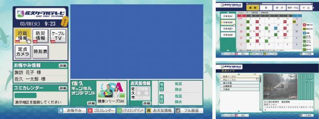 佐久ケーブルテレビ株式会社様
