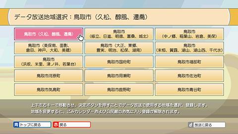 地区選択画面