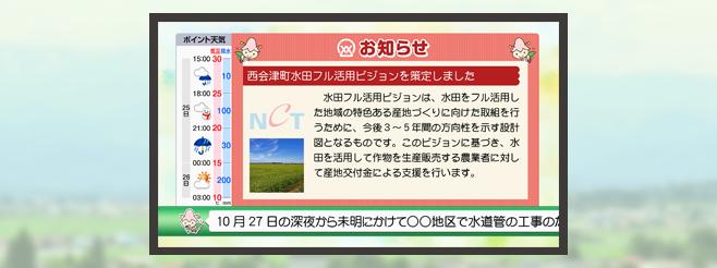 西会津町ケーブルテレビ様