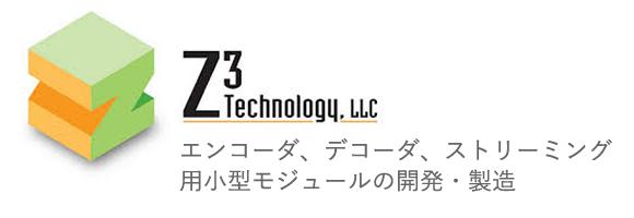 Z3エンコーダー、デコーダ、ストリーミング用小型モジュールの開発・製造