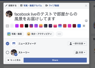 facebook_live_sceen1.png