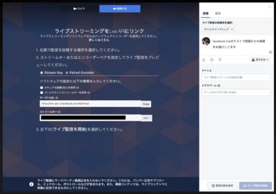 facebook_live_sceen3.png