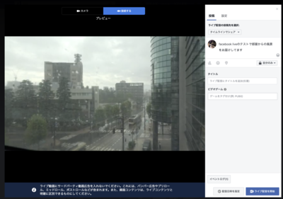 facebook_live_sceen5.png